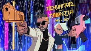 Ленинград ft. Глюк'oZa (ft. ST) – Жу-Жу