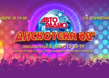 24 ноября 2018 года дискотека 80-х — состав участников, продолжительность