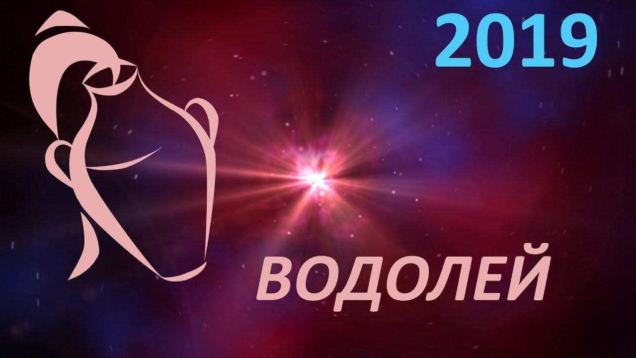 Гороскоп 2019 январь водолей