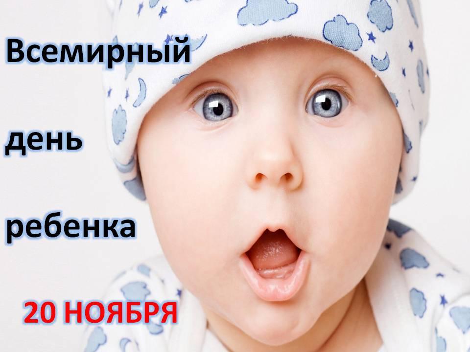Всемирный день ребенка 20 ноября 2018 года в России