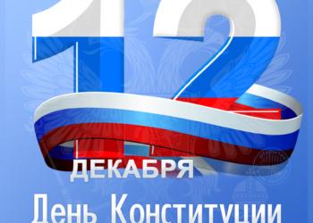 Выходные и праздники в декабре 2018 года в России — нерабочие дни