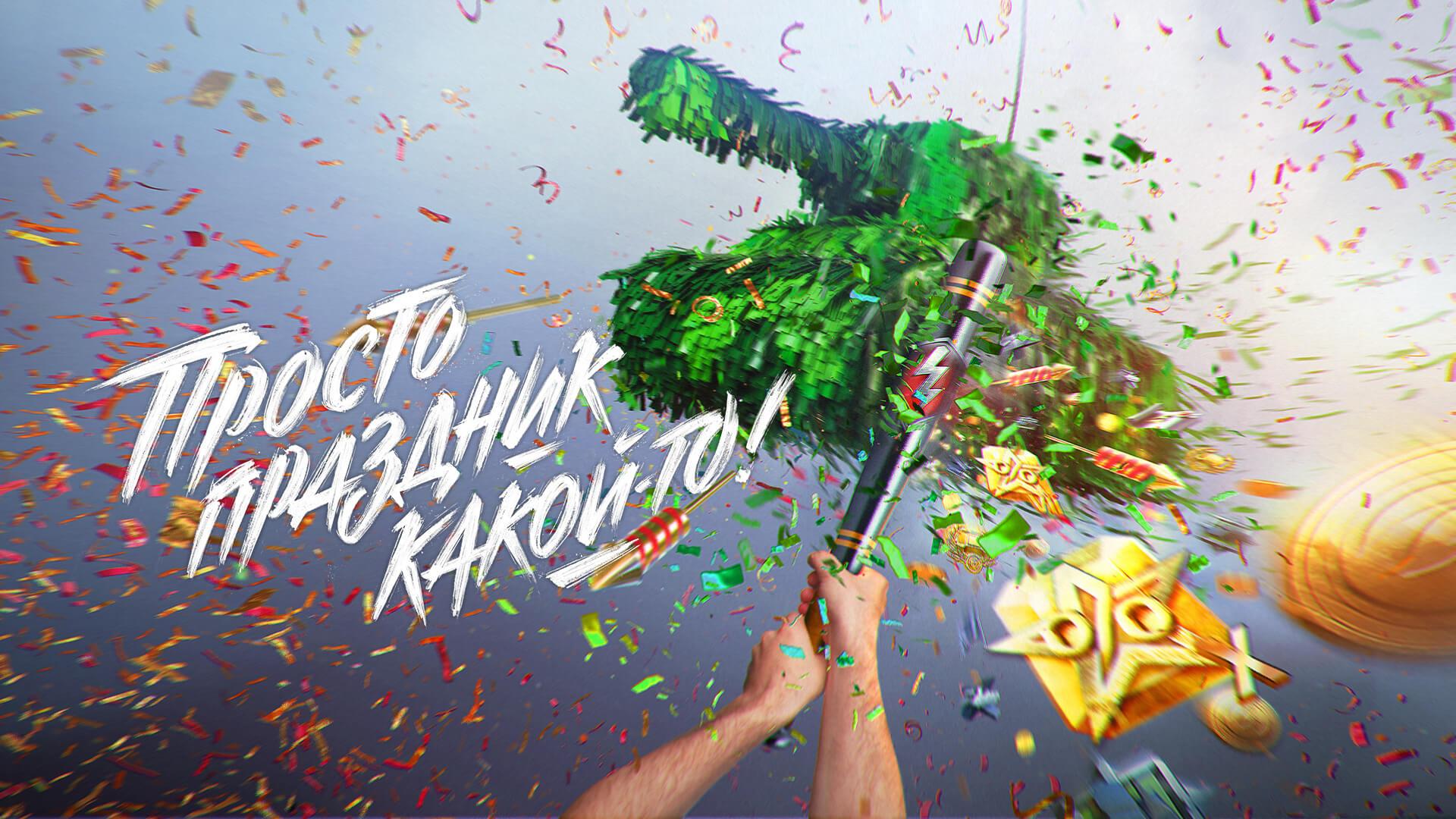 Какой сегодня праздник в России 1 декабря 2018