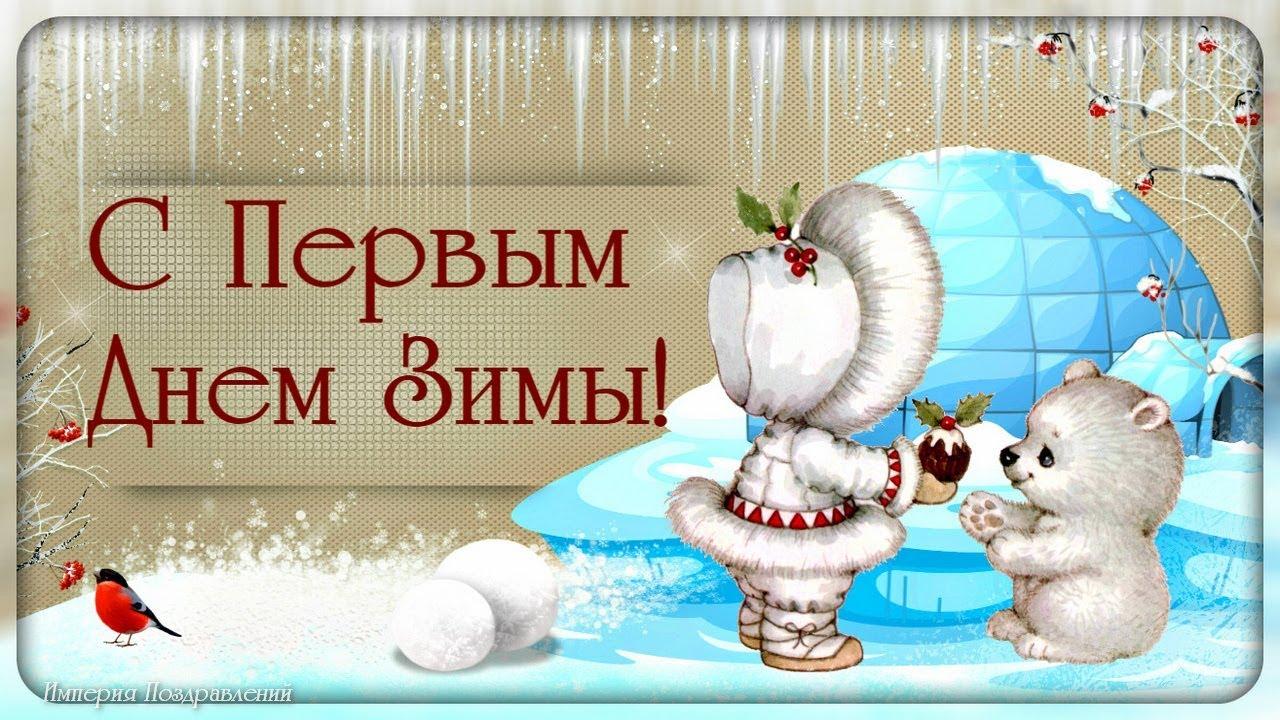 Прикольные поздравления с первым днём зимы - стихи и проза, картинки, короткие СМС