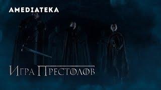 Восьмой сезон «Игры престолов» выйдет 14 апреля