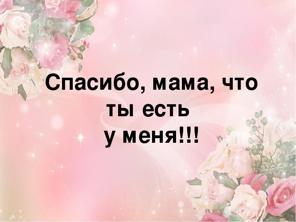 Открытка спасибо мама, гифку картинки онлайн