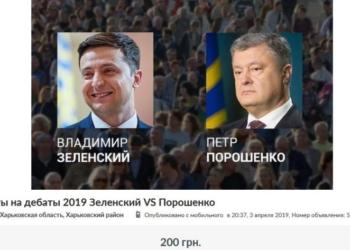 Мошенники начали продавать билеты на дебаты Владимира Зеленского и Петра Порошенко