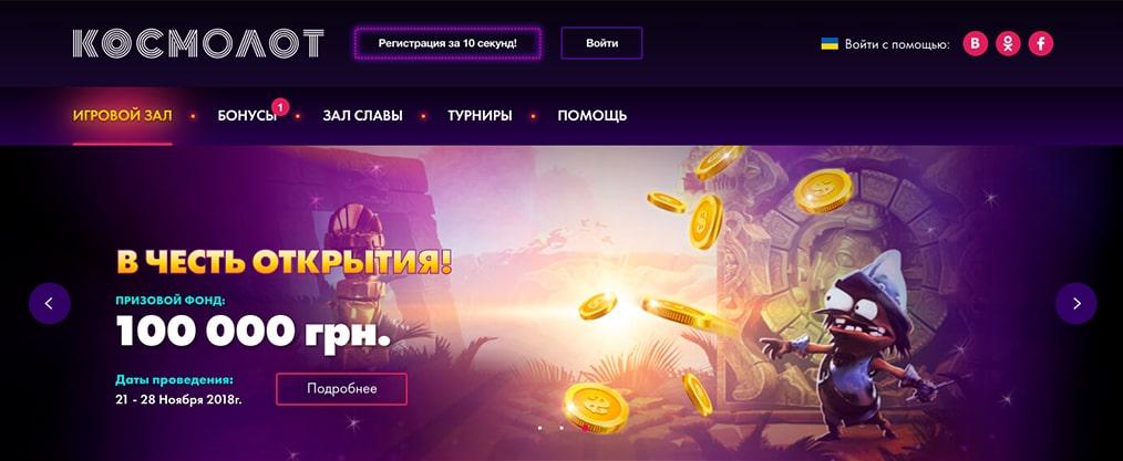 Играем в лучшие игровые автоматы казино Космолот