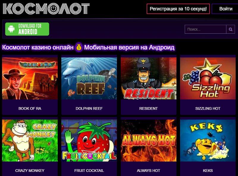Казино Космолот и два новых игровых  автомата