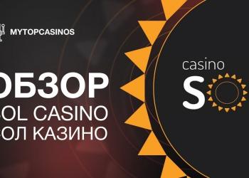 Sol Casino. Обзор казино