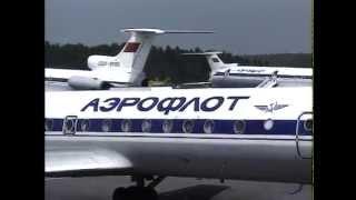 Посадка на самолет Ту–154 в аэропорту Пулково в 1990 году
